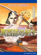 【全1-3セット】ウエスタン武芸帳
