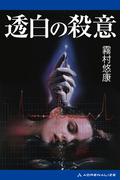 【1-5セット】副作用解析医・古閑志保梨