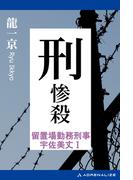 【全1-3セット】留置場勤務刑事・宇佐美丈
