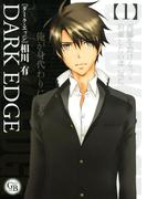 【全1-5セット】DARK EDGE(幻冬舎コミックス漫画文庫)