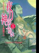 【全1-12セット】夜刀の神つかい(バーズコミックス)