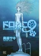 【全1-3セット】ドロねこ9(バーズコミックス)
