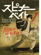 【全1-3セット】スピナーベイト(バーズコミックス)