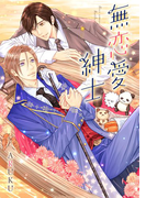 【1-5セット】無恋愛紳士(ルチルコレクション)