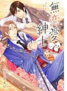 【全1-17セット】無恋愛紳士(ルチルコレクション)