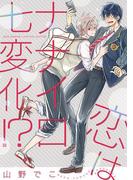 【全1-13セット】恋はナナイロ七変化!?(バーズコミックス リンクスコレクション)