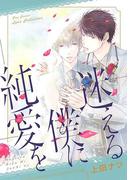【1-5セット】迷える僕に純愛を(バーズコミックス リンクスコレクション)