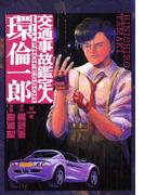 【1-5セット】交通事故鑑定人 環倫一郎(コミックレガリア)