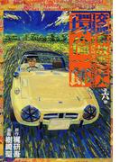 【6-10セット】交通事故鑑定人 環倫一郎(コミックレガリア)