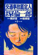 【11-15セット】交通事故鑑定人 環倫一郎(コミックレガリア)