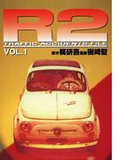 【全1-2セット】R2 TRAFFIC ACCIDENTS FILE(コミックレガリア)