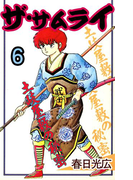 【6-10セット】ザ・サムライ(コミックレガリア)
