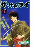 【16-20セット】ザ・サムライ(コミックレガリア)