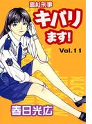 【11-15セット】高杉刑事キバります!(コミックレガリア)