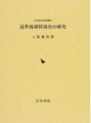 近世琉球貿易史の研究 (近世史研究叢書)