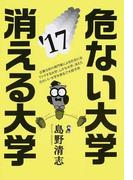 危ない大学・消える大学 '17