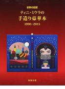 世界の巨匠ティニ・ミウラの手造り豪華本 1990−2015