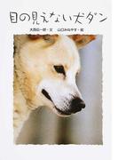 目の見えない犬ダン (学研のノンフィクション)