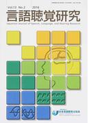 言語聴覚研究 Vol.13No.2(2016)