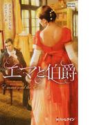 エマと伯爵 (ハーレクイン・ヒストリカル・スペシャル)(ハーレクイン・ヒストリカル・スペシャル)
