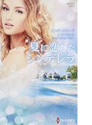 夏に恋したシンデレラ (サマーシズラーVB)(サマー・シズラー・ベリーベスト)