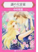 謎の大富豪 (ハーレクインコミックス)(ハーレクインコミックス)