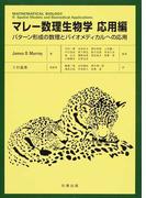 マレー数理生物学 応用編 パターン形成の数理とバイオメディカルへの応用