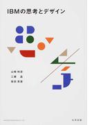 IBMの思考とデザイン