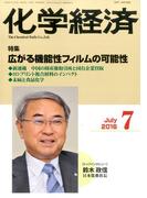 化学経済 2016年 07月号 [雑誌]