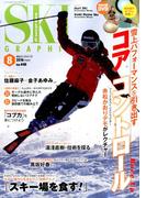 SKI GRAPHIC (スキーグラフィック) 2016年 08月号 [雑誌]