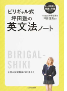 ビリギャル式坪田塾の英文法ノート