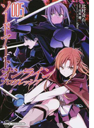ソードアート・オンラインプログレッシブ 5 (電撃コミックスNEXT)(電撃コミックスNEXT)