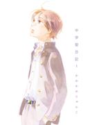 中学聖日記 1 (FC swing)(フィールコミックス)