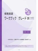 保育英語ワークブックグレードⅣ 新版 vol.1