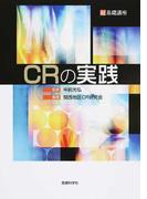 CRの実践 超基礎講座