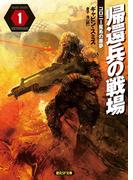 【全1-3セット】帰還兵の戦場(創元SF文庫)