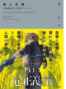 【全1-2セット】人魔調停局 捜査File(NOVEL 0)