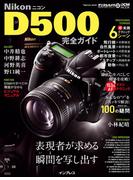 ニコン D500完全ガイド(完全ガイド)