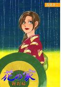 花の家 特別編