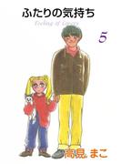 ふたりの気持ち (5)