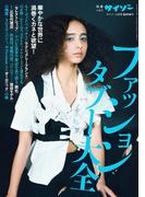 別冊サイゾーvol.4 2016年5月増刊号