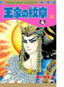 王家の紋章 60(プリンセス・コミックス)