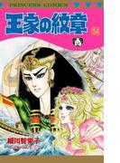 王家の紋章 54(プリンセス・コミックス)