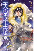 天空の玉座 6(ボニータコミックス)