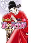 新☆再生縁-明王朝宮廷物語- 8(プリンセス・コミックス)