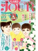 JOURすてきな主婦たち 2016年7月号(ジュールコミックス)