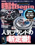 時計Begin 2016年夏号 vol.84(時計Begin)
