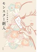 【期間限定40%OFF】モンスター新人(幻冬舎単行本)