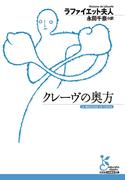 クレーヴの奥方(光文社古典新訳文庫)