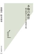 本物の教育~偏差値30からの京大現役合格~(光文社新書)